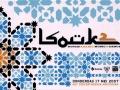 SOUK – Dutch Arabic Music Festival – May 2007 – Concertgebouw – Amsterdam – The Netherlands.